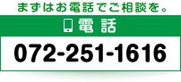 電話:072-251-1616
