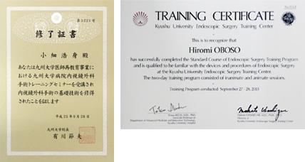 九州大学医学部腹腔鏡トレーニング修了証