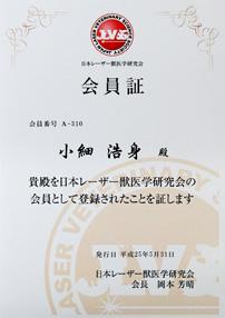 日本レーザー獣医学研究会 会員登録