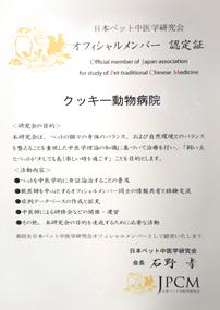 日本ペット中医学研究会 オフィシャルメンバー