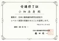 日本小動物歯科研究会認定講習会