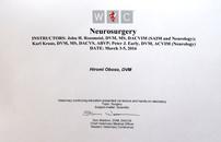 WVC獣医神経外科実習セミナー修了証 ラスベガスオクエンドセンター
