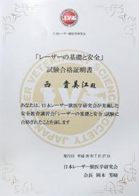 レーザーの基礎と安全 試験合格証明書