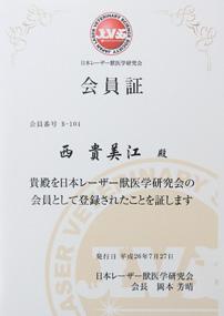 レーザー獣医学研究会 会員証