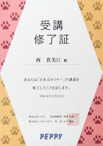 日本犬セミナー 受講修了証
