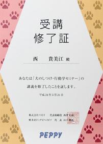 犬のしつけ・行動学セミナー 受講修了証