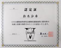 日本小動物歯科研究会動物看護師口腔外科技術研修認定証